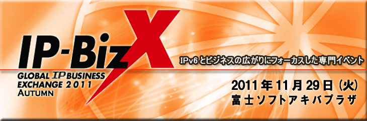 Global IP Business Exchange 2011 Autumn
